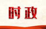 对党史、新中国史来说,新时代是个什么概念?