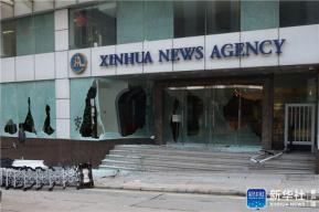 新华社强烈谴责暴徒打砸新华社亚太总分社办公楼的野蛮行径