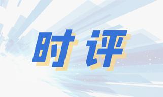 新华时评:中央坚定支持是香港战胜困难风险挑战的最坚强后盾