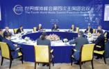 世界媒体峰会第四次主席团会议发表上海共识