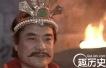 历史上的纣王真的是残暴嗜血、贪婪好色吗?
