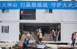 海外媒体:应对疫情,中国迅速有力、值得钦佩!