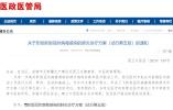 卫健委印发新型肺炎居家隔离感染防控指引(试行)