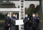 中国大地保险快速完成首单湖北抗疫交警专属保险给付