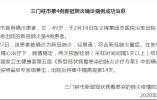 河南三门峡第4例新冠肺炎确诊病例成功治愈