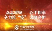 """中国大地保险:众志成城 全力抗""""疫"""""""
