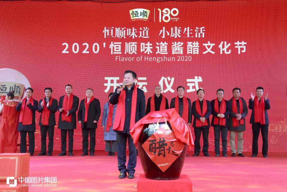 恒顺集团董事长杭祝鸿宣布2020恒顺味道酱醋文化节开幕。
