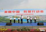 漯河市举行2020年世界环境日宣传活动 刘尚进出席