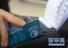 河北財政電子票據管理改革試點已覆蓋206個縣市區