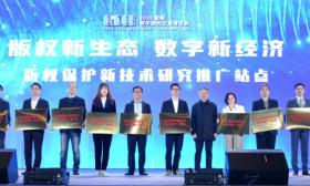 """中国搜索获批国家版权局""""版权保护新技术研究推广站点"""""""