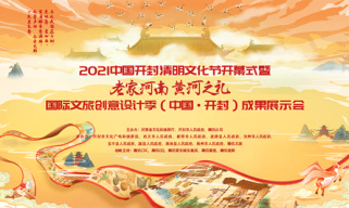 """""""老家河南黄河之礼""""2020国际文旅创意设计季(中国?开封)成果展举办"""