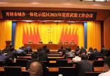 开封示范区召开2021年党管武装工作会议