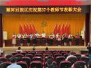 顺河回族区召开庆祝第37个教师节表彰大会