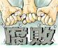 福建宁德8起侵害群众利益的不正之风和腐败问题被通报