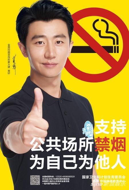 控烟宣传形象大使黄轩