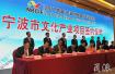 签下80亿大单 杭州湾新区滨海新城发力特色文化小镇