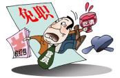 河南三名省管干部违规被处理 看看他们都是谁