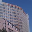 大连市第二人民医院
