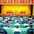 中共大连市第十次代表大会