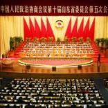 政协第十届山东省委员会第五次会议