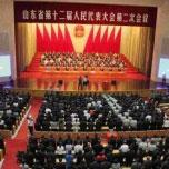 山东省十二届人大二次会议