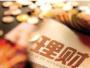 理财收益率下滑 银行加揽代销产品谋增收