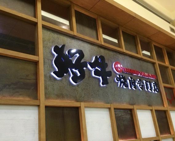 苏州好牛烧肉专门店