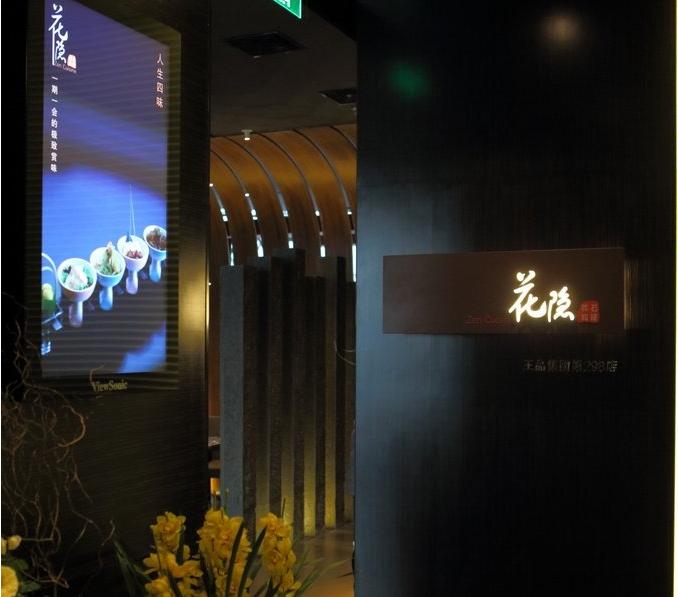 无锡花隐日式怀石料理