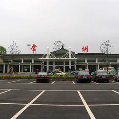 常州奔牛国际机场