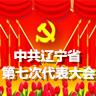 中共辽宁省第七次代表大会