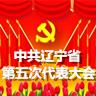 中共辽宁省第五次代表大会