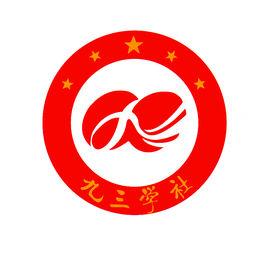 山西九三学社