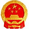 吉林省政府办公厅