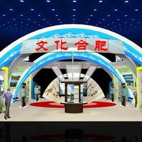 合肥国际文化博览会