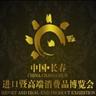 中国(长春)消费品博览会