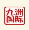 吉林省九洲国际旅行社有限公司