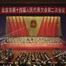 北京市十四届人大二次会议