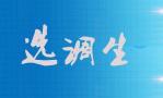 不限生源户籍 山东将选调1350名高校毕业生到村任职
