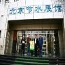 北京节水展馆