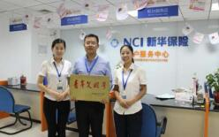 新华保险黑龙江分公司