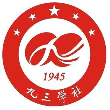 九三学社黑龙江省委员会
