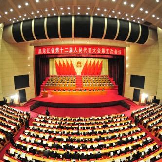 黑龙江省十二届人大五次会议