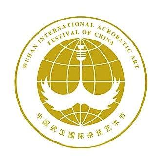 中国武汉国际杂技艺术节
