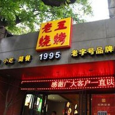 武汉老五烧烤