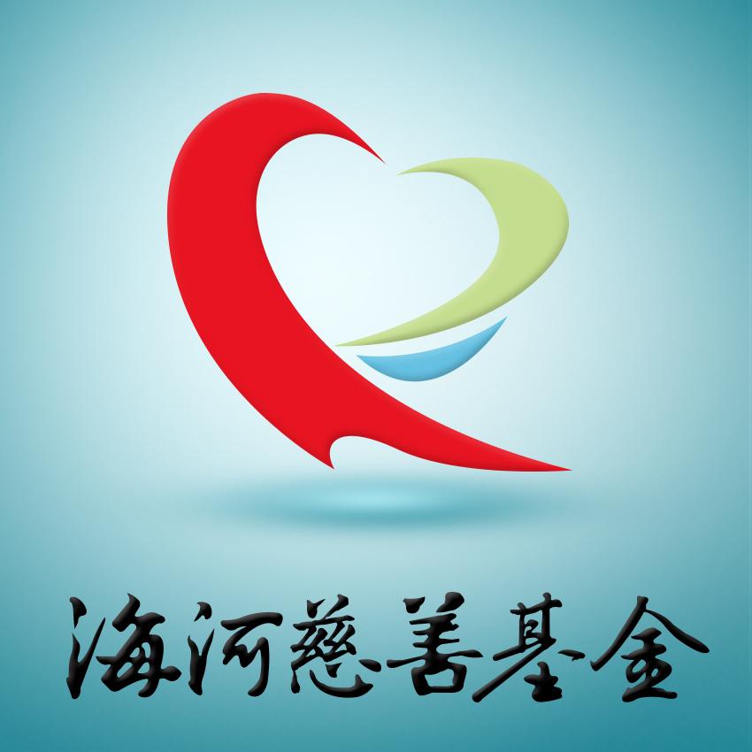 天津海河慈善基金