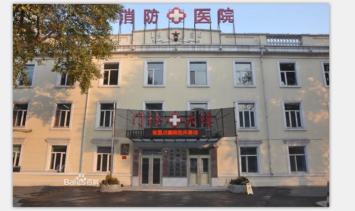 哈尔滨武警公安消防医院