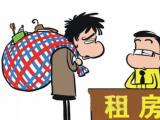 乱涨房租、私改结构 福建省人大代表关注福州租房乱象