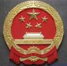 浙江省人力资源和社会保障厅