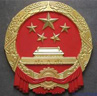 浙江省司法厅