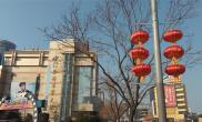 大红灯笼高高挂喜迎新春